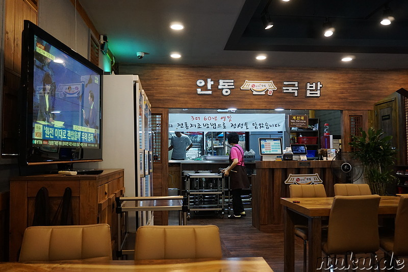 Andong Gukbab Restaurant in Bupyeong, Incheon, Korea