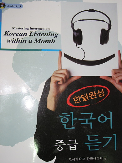 Mastering Intermediate Korean Listening within a Month