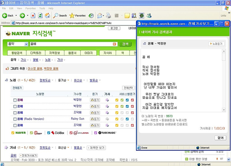 Naver Music Search