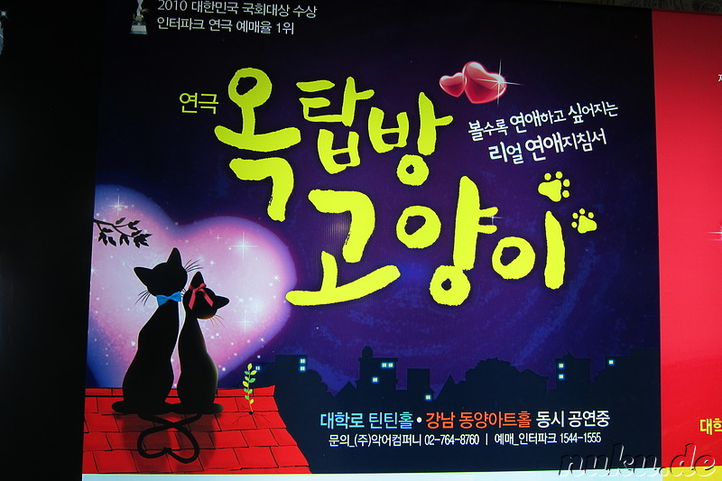 Theaterstück Attic Cat (옥탑방 고양이)